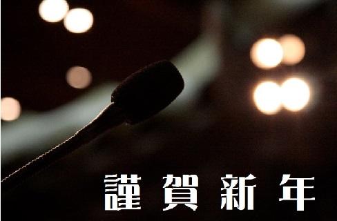 HP謹賀新年あいさつ1
